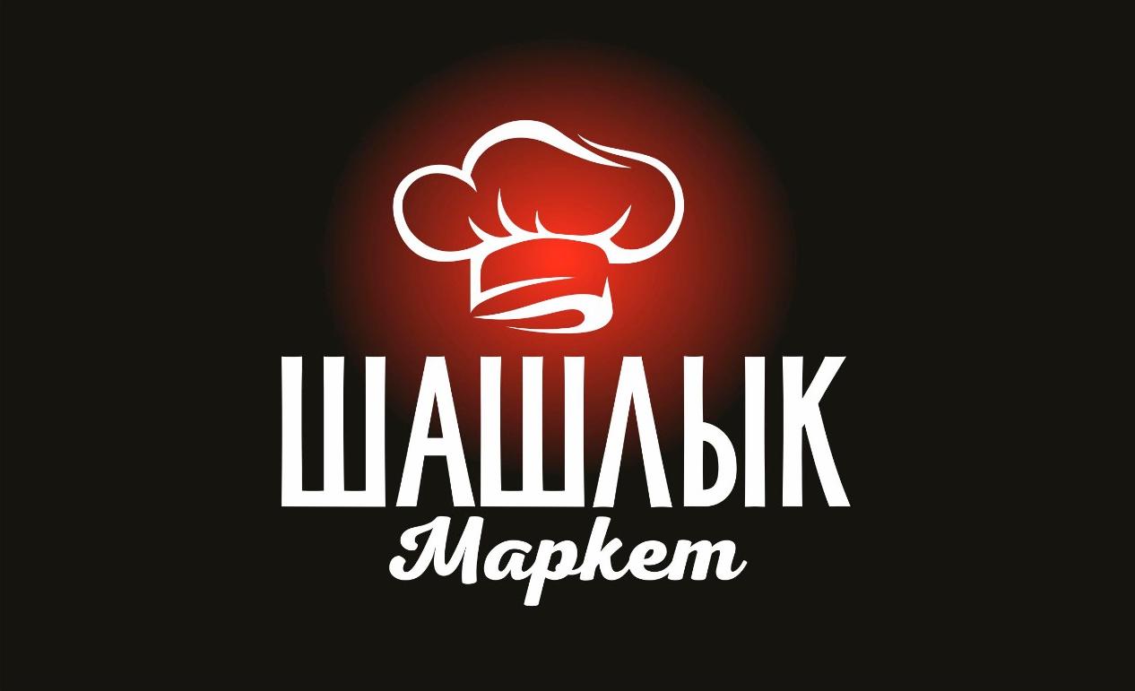 Шашлык Маркет